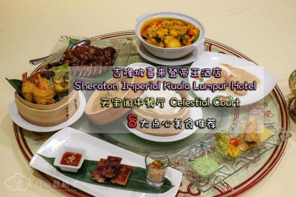吉隆坡喜来登帝皇酒店天宝阁 Celestial Court · 8样点心美食推荐