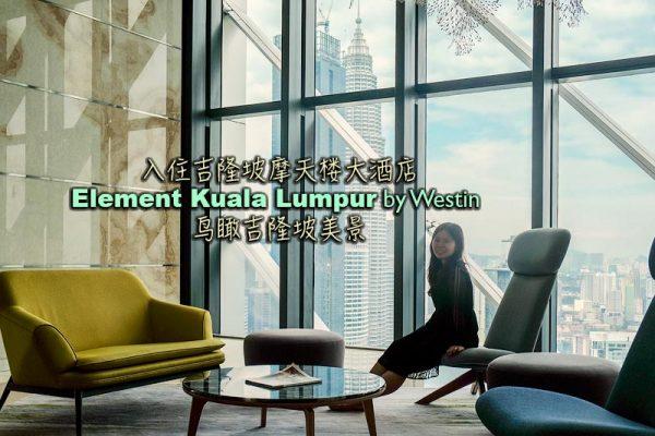 入住吉隆坡摩天楼大酒店 Element Kuala Lumpur by Westin 鸟瞰吉隆坡美景