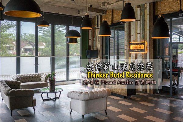 柔佛新山酒店 : Thinker Hotel Residence · 方便柔佛新山 Mount Austin 觅食购物