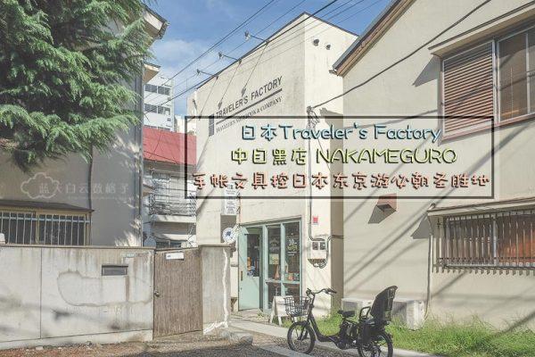日本 Traveler's Factory 中目黑店 Naka-Meguro · 手帐文具控日本东京游必朝圣胜地
