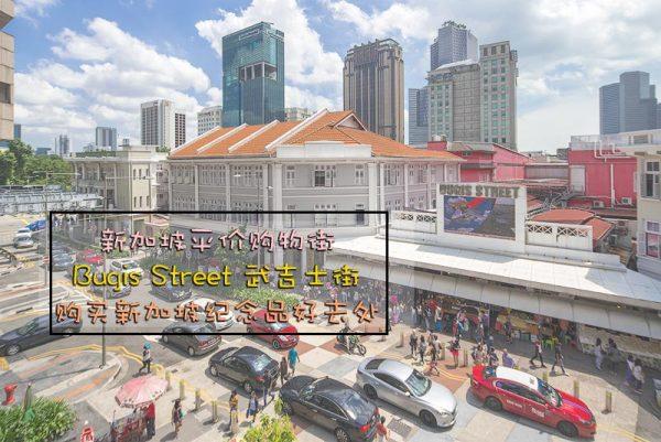 新加坡平价购物街  Bugis Street 武吉士街  购买新加坡纪念品好去处