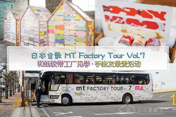 日本仓敷 MT Masking Tape : MT Factory Tour Vol.7 和纸胶带工厂见学 · 手帐友最爱活动