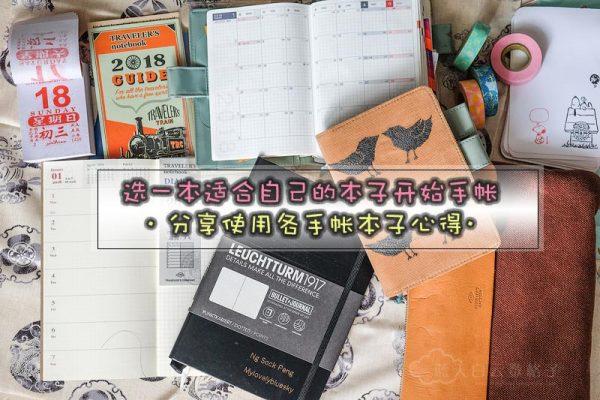 选一本适合自己的笔记本开始手帐 · 分享使用各手帐本子心得