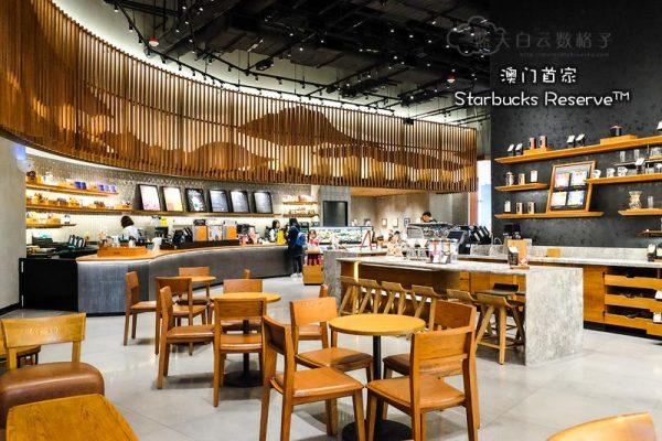 澳门首家Starbucks Reserve 在MGM Cotai