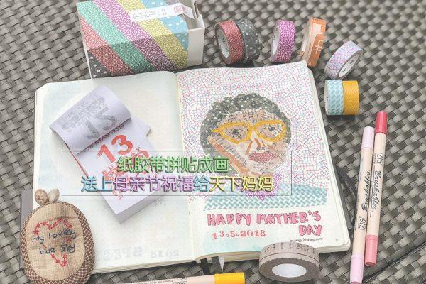 纸胶带拼贴成画 · 送上母亲节祝福给天下妈妈