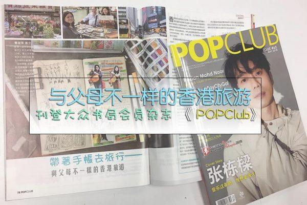 带着手帐去旅行:与父母不一样香港游 · 刊登于 大众书局会员杂志《 POP Club 》