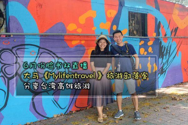 6月份《蓝天白云数格子》脸书双直播:马来西亚 《Mylifentravel》旅游部落客王宏量分享台湾 高雄旅游 · 公布台湾 Hello Kitty 悠游卡 得奖名单