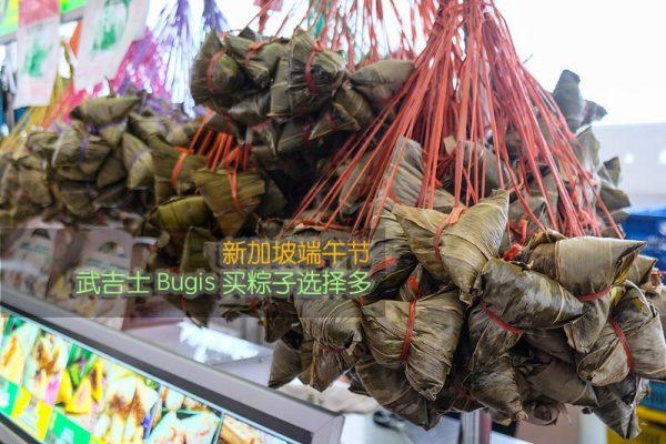 新加坡端午节 · 武吉士 Bugis 买粽子选择多