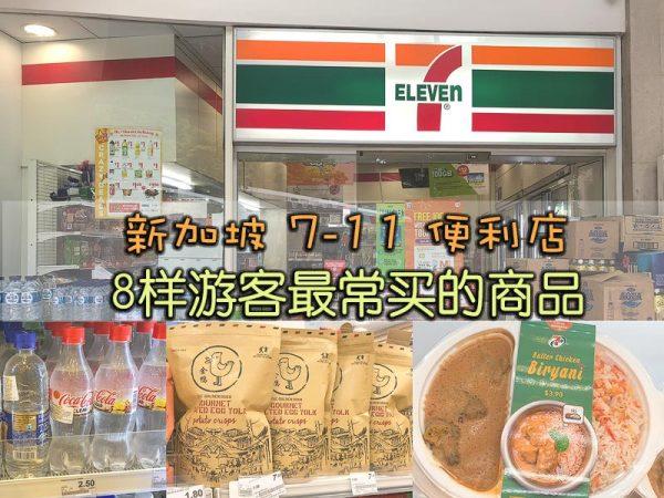 新加坡 7-11 便利店 买什么? 8 样游客最常买的商品 · 咸蛋黄鱼皮 最方便购买地方