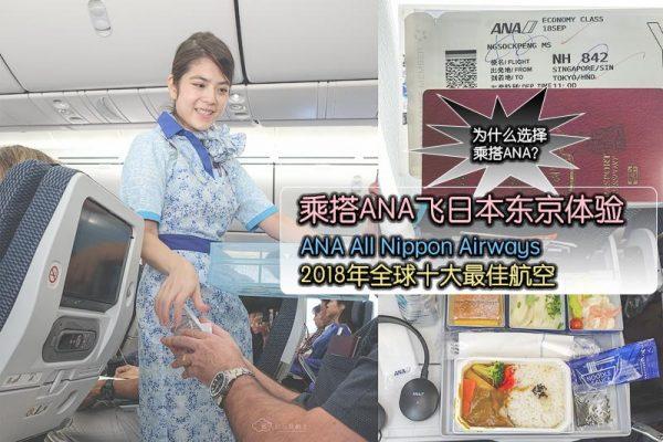 乘搭ANA飞日本体验 · ANA All Nippon Airways 2018年 全球十大最佳航空 之一