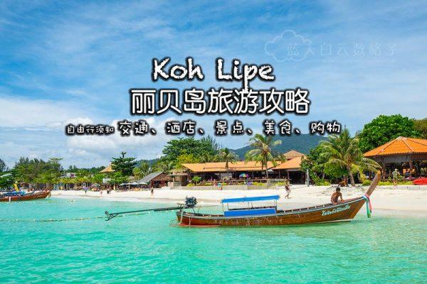 泰国 Koh Lipe 丽贝岛旅游攻略 · 自由行须知 交通、酒店、景点、美食、购物 都有
