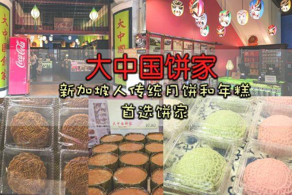 大中国饼家 · 新加坡人传统月饼和年糕首选饼家 · 一年365天卖月饼
