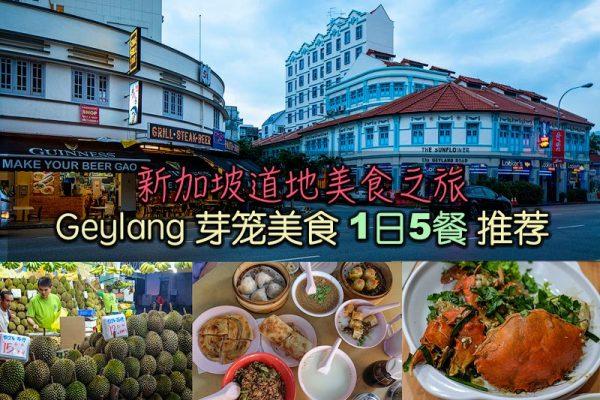 新加坡道地美食之旅 · Geylang 芽笼美食 1日5餐推荐