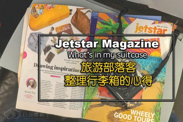 Jetstar Magazine · What's in My Suitcase ? 旅游部落客 整理行李箱的心得
