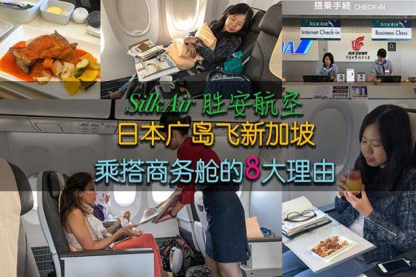 SilkAir 胜安航空 日本广岛直飞新加坡 · 乘搭商务舱 8大理由