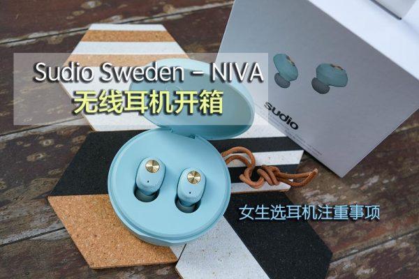 Sudio Sweden – NIVA 无线耳机开箱 · 女生选耳机注重事项