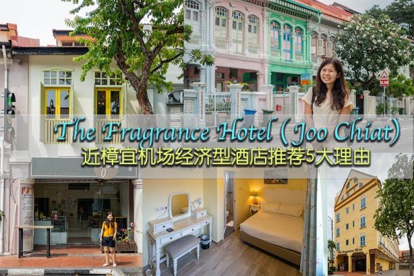 The Fragrance Hotel Joo Chiat