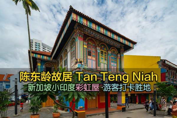 陈东龄故居 House of Tan Teng Niah : 新加坡小印度彩虹屋 · 游客打卡胜地