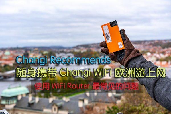 Changi Recommends : 随身携带 Changi WiFi 欧洲游 上网 · 使用 WiFi Router 最常见问题