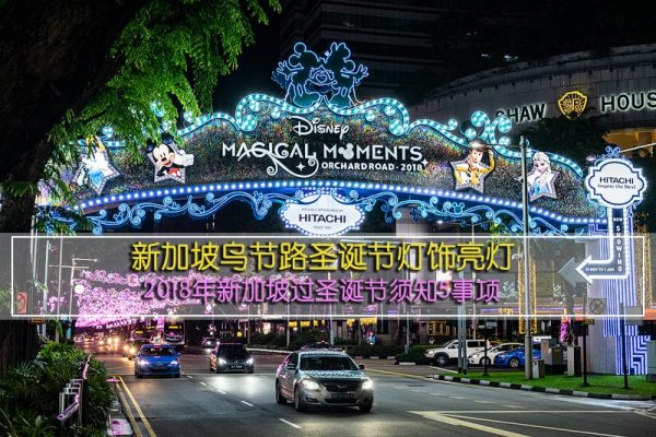 新加坡乌节路圣诞节 Disney Magical Moments 灯饰亮灯 · 2018年新加坡过圣诞节须知5事项