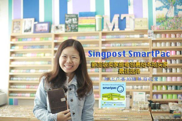 Singpost SmartPac 新加坡卖家包裹邮件给买家最佳选择 · 附上广告拍摄幕后花絮