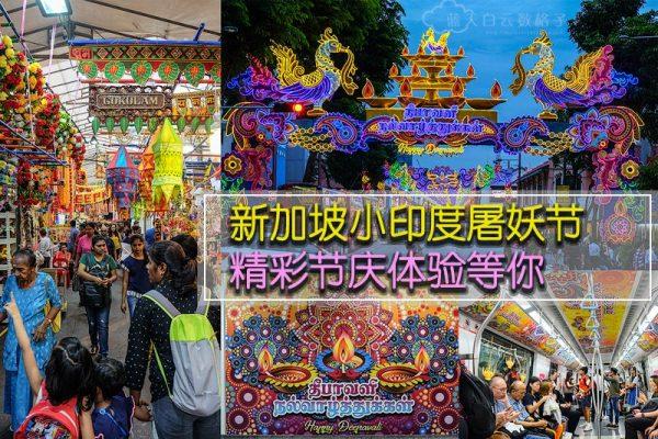 新加坡小印度屠妖节 · Little India 精彩节庆体验等你