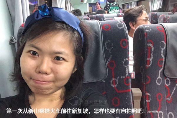 第一次搭火车去新加坡