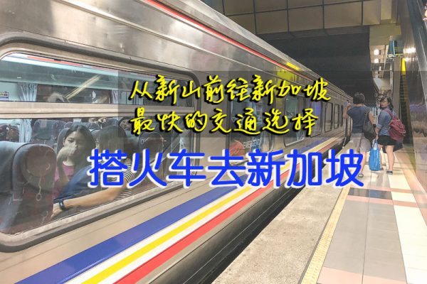 搭火车去新加坡