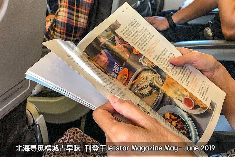 刊登于Jetstar Magazine 捷星航空杂志