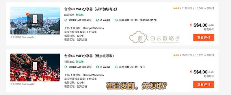 4G随身WiFi