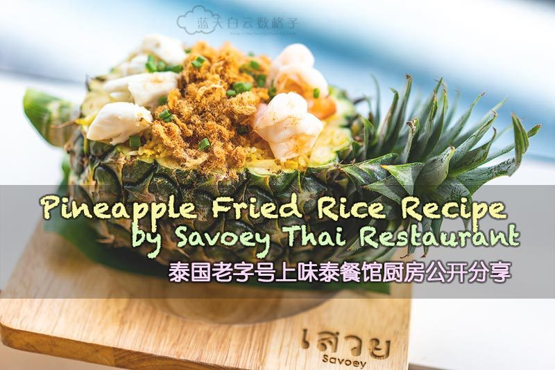 Pineapple Fried Rice by Savoey Thai Restaurant