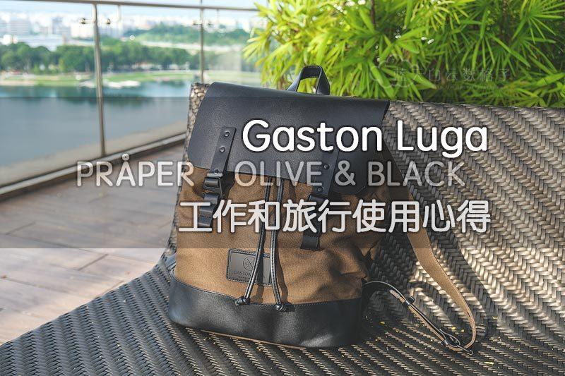 Gaston Luga 开箱