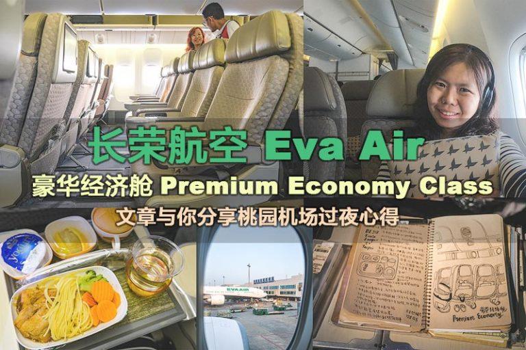 长荣航空豪华经济舱初体验