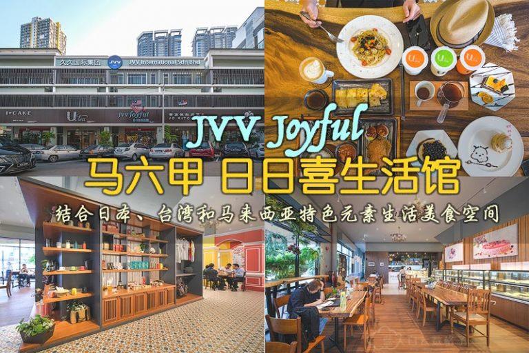 日日喜生活馆 Jvv Joyful