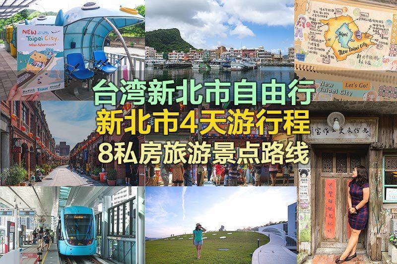 台北自由行城市_台湾新北市自由行 · 新北市4天游行程 · 新北市8私房旅游景点路线
