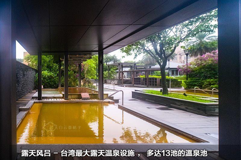 台湾四大温泉之一