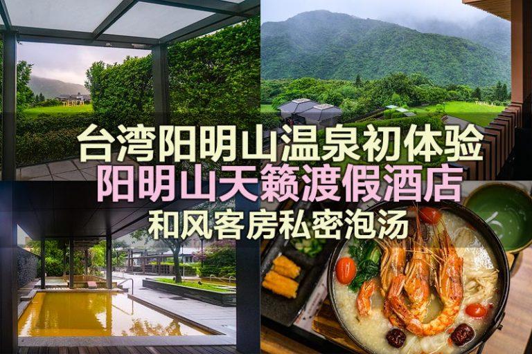 台湾阳明山温泉