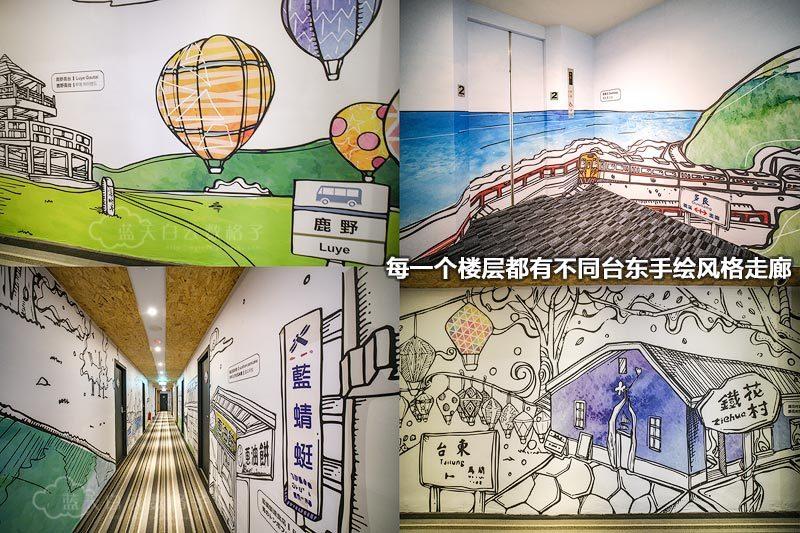 旅人驿站手绘风格走廊