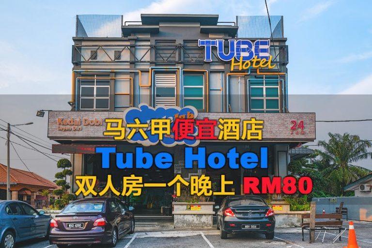 马六甲便宜酒店