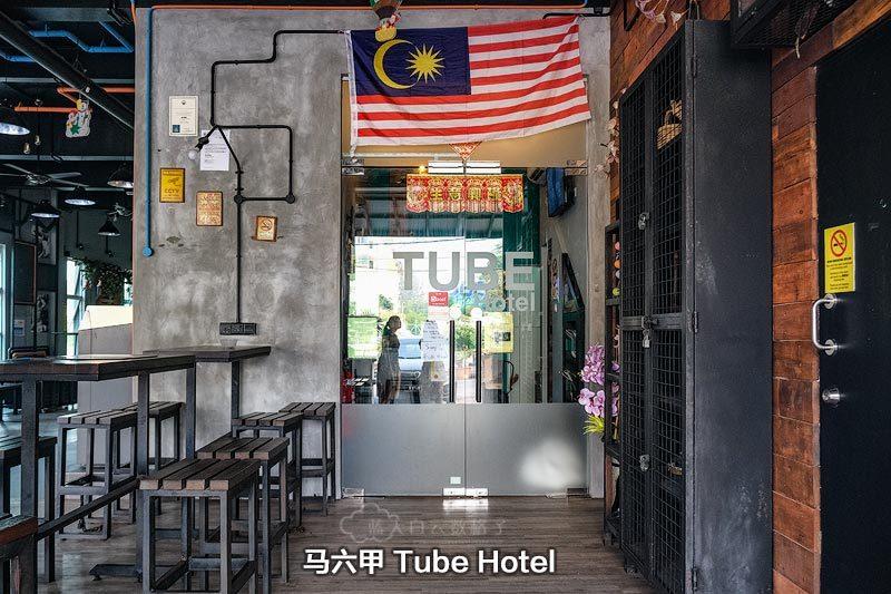Melaka tube Hotel