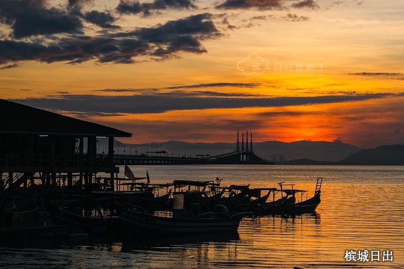 槟城日出 最佳拍摄地方槟威大桥旁