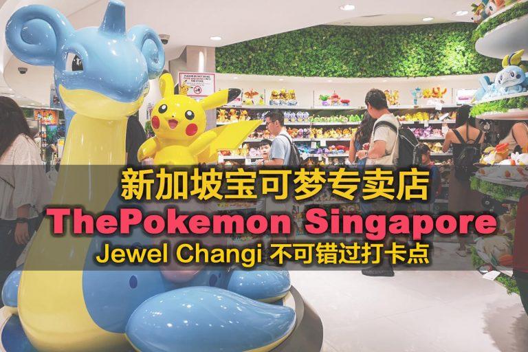 新加坡宝可梦专卖店