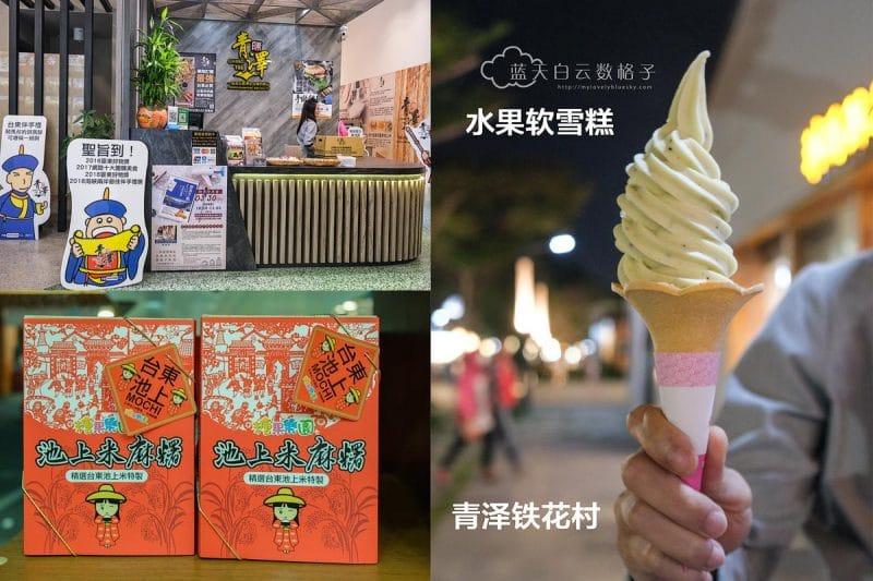 台东街边美食 青泽琪玛酥伴手礼专卖店