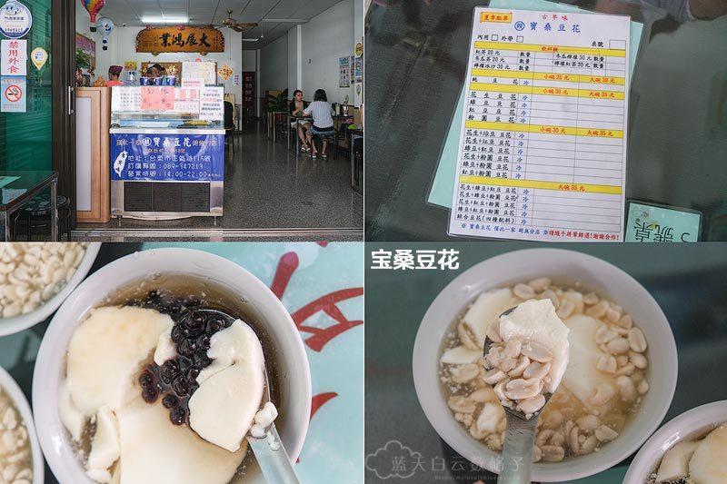 台湾台东街边小吃 宝桑豆花