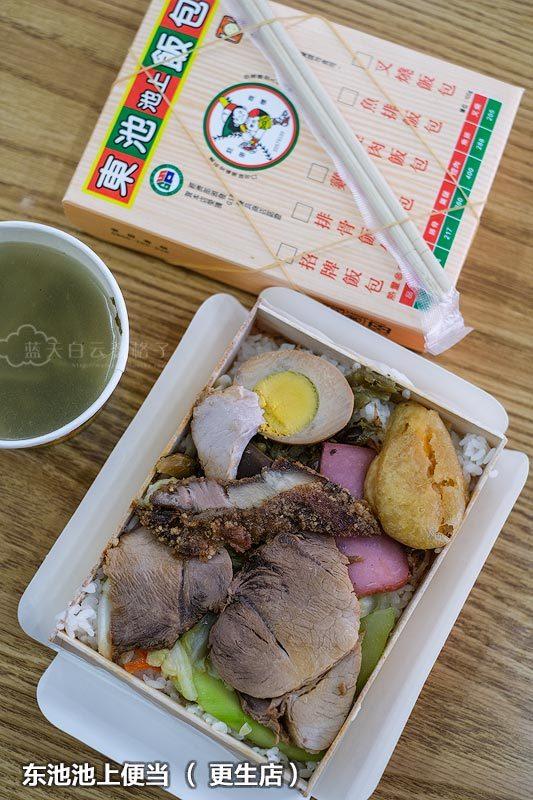 台湾台东街边小吃 东池池上便当