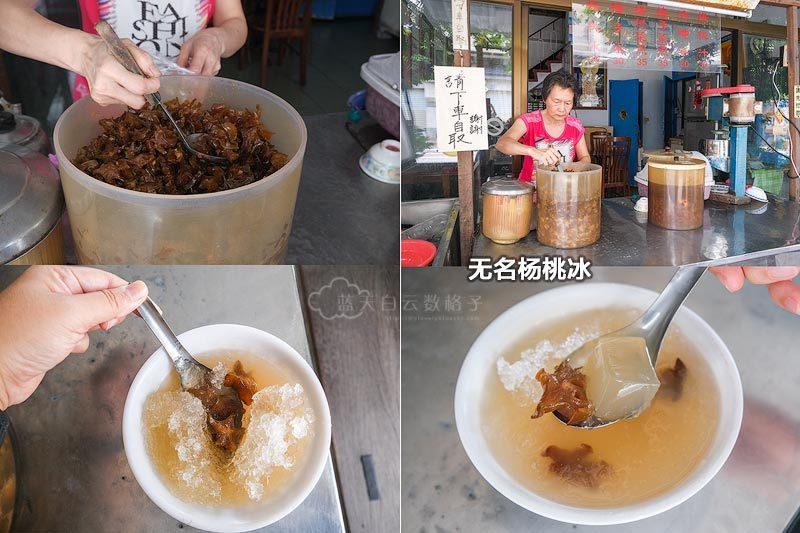 台湾台东街边小吃 无名杨桃冰