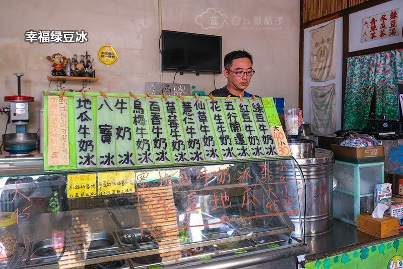 台湾台东人带路一起觅食 幸福绿豆冰