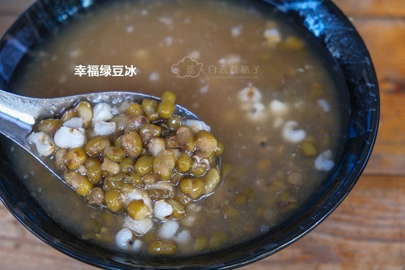 台东街边小吃 幸福绿豆冰