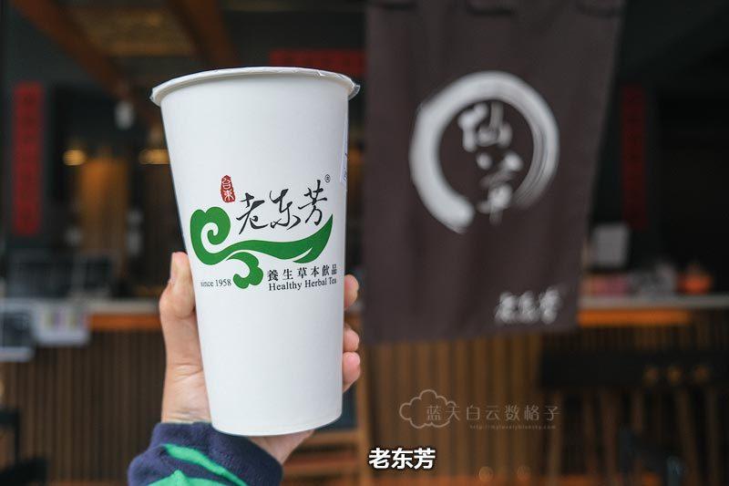 台湾台东街边小吃 老东芳