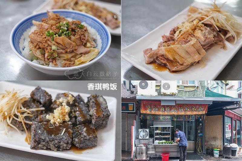 台湾台东街边小吃 香琪鸭肉